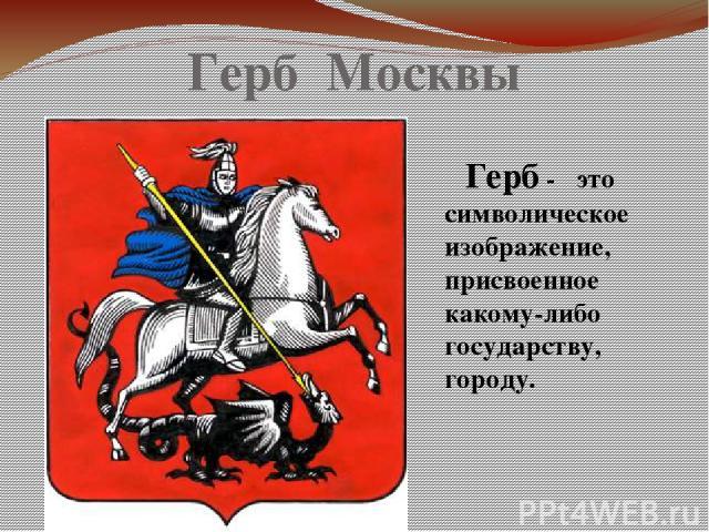 Герб Москвы Герб - это символическое изображение, присвоенное какому-либо государству, городу.