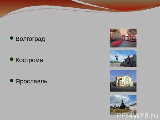 Волгоград Кострома Ярославль