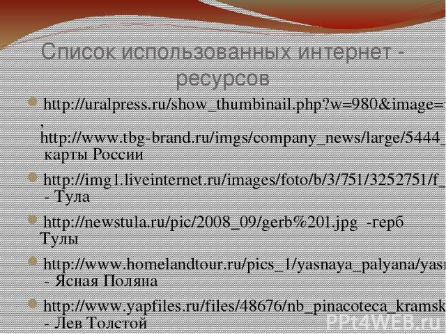 Список использованных интернет - ресурсов http://uralpress.ru/show_thumbinail.php?w=980&image=img/97270_map1.gif, http://www.tbg-brand.ru/imgs/company_news/large/5444_2651.jpg, - карты России http://img1.liveinternet.ru/images/foto/b/3/751/3252751/f…