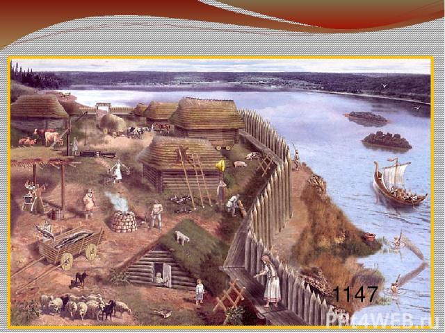 Маленький деревянный городок Москва впервые упоминается в летописях с 1147 года. 1147