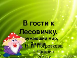 В гости к Лесовичку. Окружающий мир, 3 класс Н. Н. Покровкова г. Гагарин 2015 г.