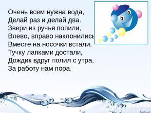 Очень всем нужна вода, Делай раз и делай два. Звери из ручья попили, Влево, впра