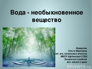 Вода - необыкновенное вещество Неверова Ольга Ивановна учитель начальных классов
