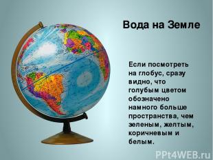 Если посмотреть на глобус, сразу видно, что голубым цветом обозначено намного бо