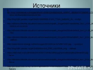 Источники http://img1.liveinternet.ru/images/attach/c/8/99/204/99204335_406547_3