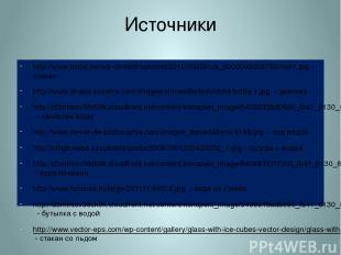 Источники http://www.leibur.ee/wp-content/uploads/2010/09/iStock_000004902875Sma