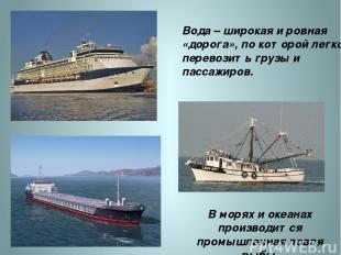 В морях и океанах производится промышленная ловля рыбы. Вода – широкая и ровная