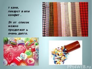 ткани, лекарств или конфет. Этот список можно продолжать очень долго. http://www