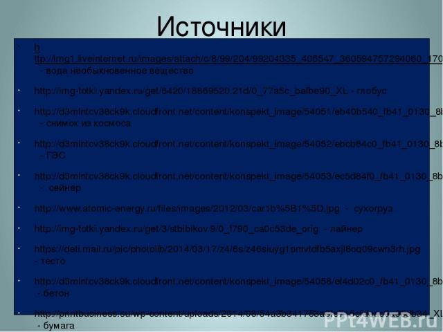 Источники http://img1.liveinternet.ru/images/attach/c/8/99/204/99204335_406547_360594757294060_170377179649153_1234716_786776319_n.jpg - вода необыкновенное вещество http://img-fotki.yandex.ru/get/6420/18869520.21d/0_77a5c_bafbe90_XL - глобус http:/…