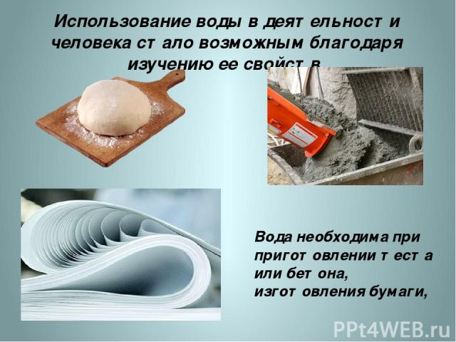 Использование воды в деятельности человека стало возможным благодаря изучению ее свойств. Вода необходима при приготовлении теста или бетона, изготовления бумаги, https://deti.mail.ru/pic/photolib/2014/03/17/z4/6s/z46siuyg1pmvtdfb5axjl8oq09cwn3rh.jp…