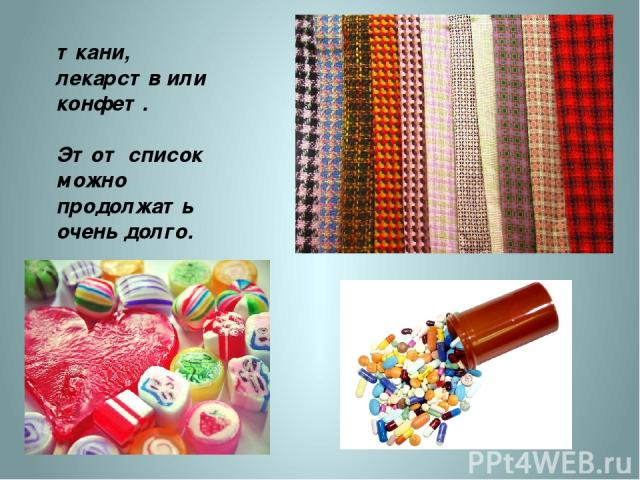 ткани, лекарств или конфет. Этот список можно продолжать очень долго. http://www.i.baraholka.com.ru/files/9/7/973817.jpg http://franuk.com/images/stories/news/2011/03/AFG-070503-014.jpg http://static.diary.ru/userdir/2/0/1/9/2019304/72336193.jpg