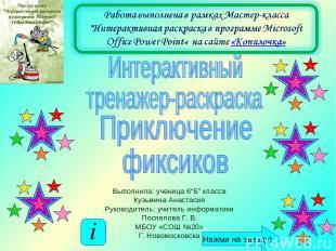 """Выполнила: ученица 6""""Б"""" класса Кузьмина Анастасия Руководитель: учитель информат"""