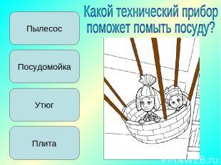 Пылесос Посудомойка Плита Утюг