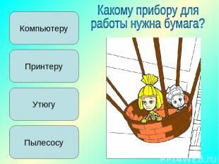 Компьютеру Принтеру Пылесосу Утюгу