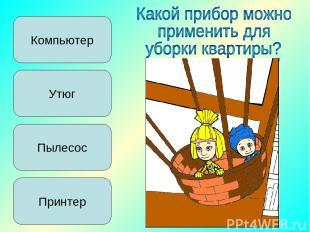 Компьютер Утюг Принтер Пылесос