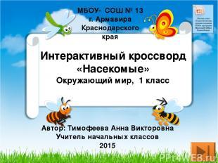 Интерактивный кроссворд «Насекомые» Окружающий мир, 1 класс МБОУ- СОШ № 13 г. Ар