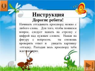 http://deti-online.com/zagadki/zagadki-pro-nasekomyh/zagadki-pro-zhuka/ http://d