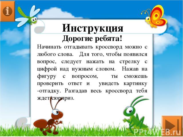 http://deti-online.com/zagadki/zagadki-pro-nasekomyh/zagadki-pro-zhuka/ http://deti-online.com/zagadki/zagadki-pro-nasekomyh/zagadki-pro-svetljachka/ http://www.svetogray.org.ua/manager/templates/portal/images/user-images/fly.jpg http://numama.ru/za…