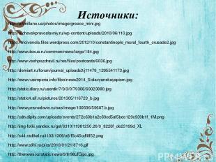 Источники: http://artmillano.ua/photos/image/greece_mini.jpg http://alchevskprav