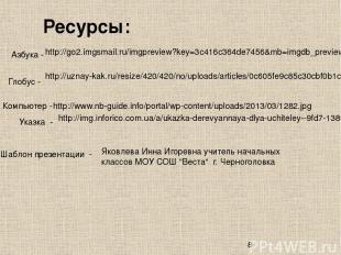 http://go2.imgsmail.ru/imgpreview?key=3c416c364de7456&mb=imgdb_preview_362 Азбук