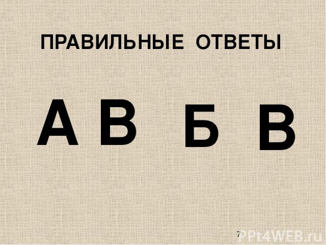 ПРАВИЛЬНЫЕ ОТВЕТЫ В В А Б