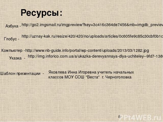 http://go2.imgsmail.ru/imgpreview?key=3c416c364de7456&mb=imgdb_preview_362 Азбука - http://uznay-kak.ru/resize/420/420/no/uploads/articles/0c605fe9c85c30cbf0b1c4e09c2b373b.jpg Глобус - http://www.nb-guide.info/portal/wp-content/uploads/2013/03/1282.…