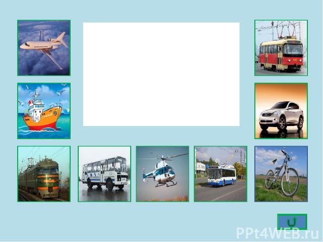 Щелкнув по маленькой картинке, вы узнаете, как называется транспорт на выбранной картинке. Выход из презентации Ребята!