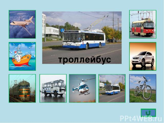 http://pda.fedpress.ru/sites/fedpress/files/balyuk/news/file_61_6593_1000x10001.jpg -вертолет Интернет-ресурсы: http://exo.in.ua/images/news/2011/11/new-18150-2011-11-10.jpg -поезд http://www.belomornews.ru/uploads/posts/2014-10/1413443693_503641-54…