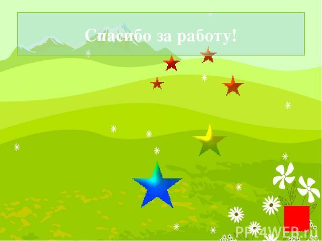 Источники: http://www.samsdam.net/natural/00020.php тест http://topwalls.net/wallpapers/2013/03/Sony-Vaio-7--576x1024.jpg фон http://animations.shoppinng.ru/wp-content/uploads/2014/02/51.gif звездочки http://avatarko.su/images/cms/headers/catalog2/M…