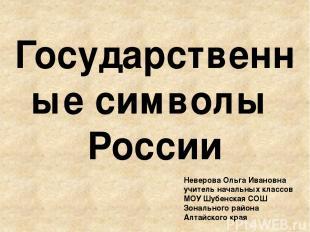 Государственные символы России Неверова Ольга Ивановна учитель начальных классов
