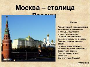 Москва – столица России Москва Город чудный, город древний, Ты вместил в свои ко