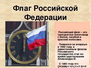 Флаг Российской Федерации Российский флаг – это трехцветное полотнище с белой, г