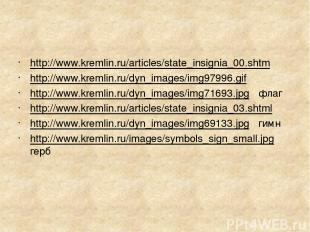 http://www.kremlin.ru/articles/state_insignia_00.shtm http://www.kremlin.ru/dyn_