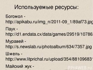 Используемые ресурсы: Богомол - http://apikabu.ru/img_n/2011-09_1/89af73.jpg Пау