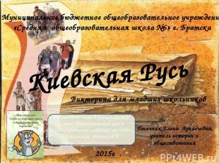 Киевская Русь Пасечник Елена Аркадьевна, учитель истории и обществознания 2015г