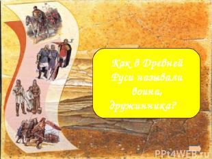 Ратник Как в Древней Руси называли воина, дружинника?