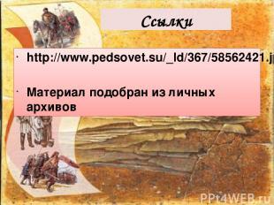 Ссылки http://www.pedsovet.su/_ld/367/58562421.jpg Материал подобран из личных а