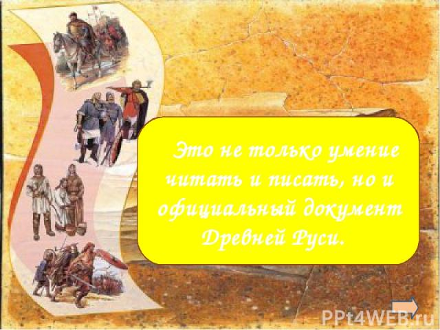 Грамота  Это не только умение читать и писать, но и официальный документ Древней Руси.