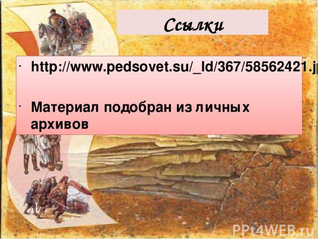 Ссылки http://www.pedsovet.su/_ld/367/58562421.jpg Материал подобран из личных архивов