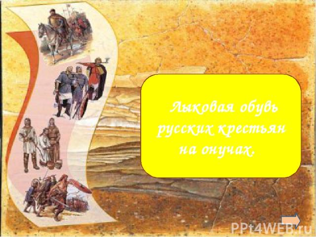 Лапти Лыковая обувь русских крестьян на онучах.