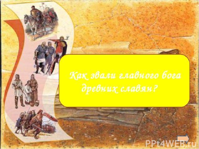 Перун Как звали главного бога древних славян?