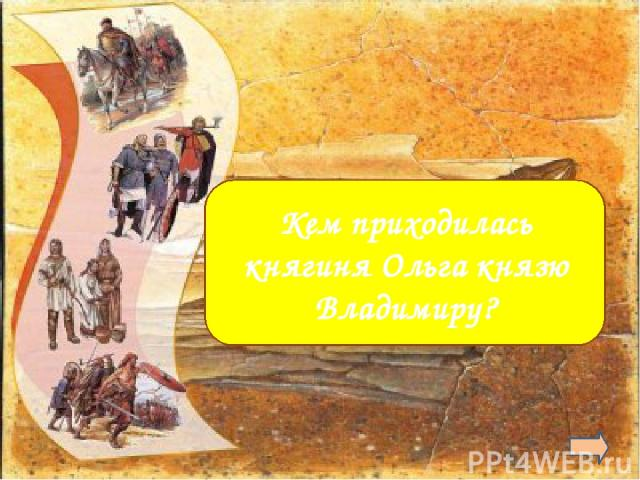 бабушкой  Кем приходилась княгиня Ольга князю Владимиру?