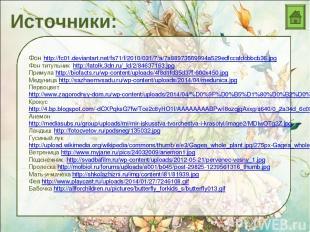 Источники: Фон http://fc01.deviantart.net/fs71/f/2010/031/7/a/7a88973569994a529e