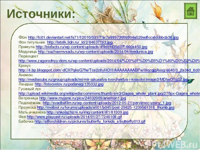 Источники: Фон http://fc01.deviantart.net/fs71/f/2010/031/7/a/7a88973569994a529edfccafdcbbcb36.jpg Фон титульник http://latolk.3dn.ru/_ld/2/84637163.jpg Примула http://biofacts.ru/wp-content/uploads/4f8d1fd35d37f-600x450.jpg Медуница http://sazhaemv…