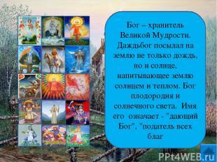 Бог – хранитель Великой Мудрости. Даждьбог посылал на землю не только дождь, но