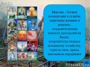 Макошь - богиня плодородия и судьбы, защитница женщин и девушек, покровительница
