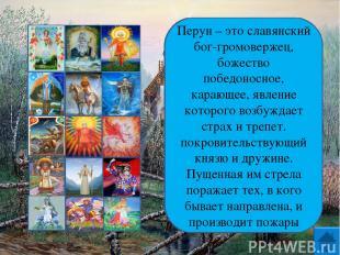 Перун – это славянский бог-громовержец, божество победоносное, карающее, явление