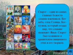 Сварог – один из самых главных божеств славян-язычников. Бог неба, отец Солнца,