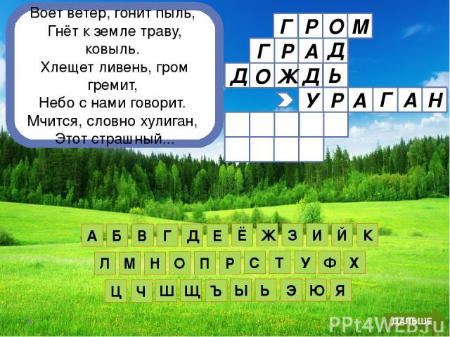 Гуляет в поле, да не конь, Летает на воле, да не птица, Все время воет, да не волк. ДАЛЬШЕ А Б В Г Д Е Ё Ж З И Й К Л М Н О П Р С Т У Ф Х Ц Ч Ш Щ Ъ Ы Ь Э Ю Я Д О М Р Г Д Г Р А О Ж Д Ь У Р А Г А Н В Ь Ю Г А Г