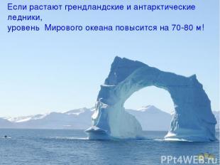 Если растают грендландские и антарктические ледники, уровень Мирового океана пов